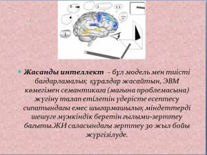 —Жасанды интеллект
